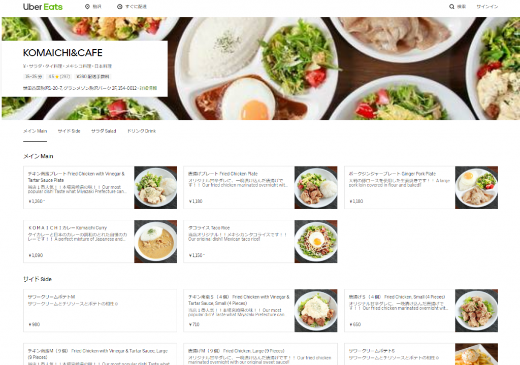 KOMAICHI&CAFE(コマイチ アンド カフェ)