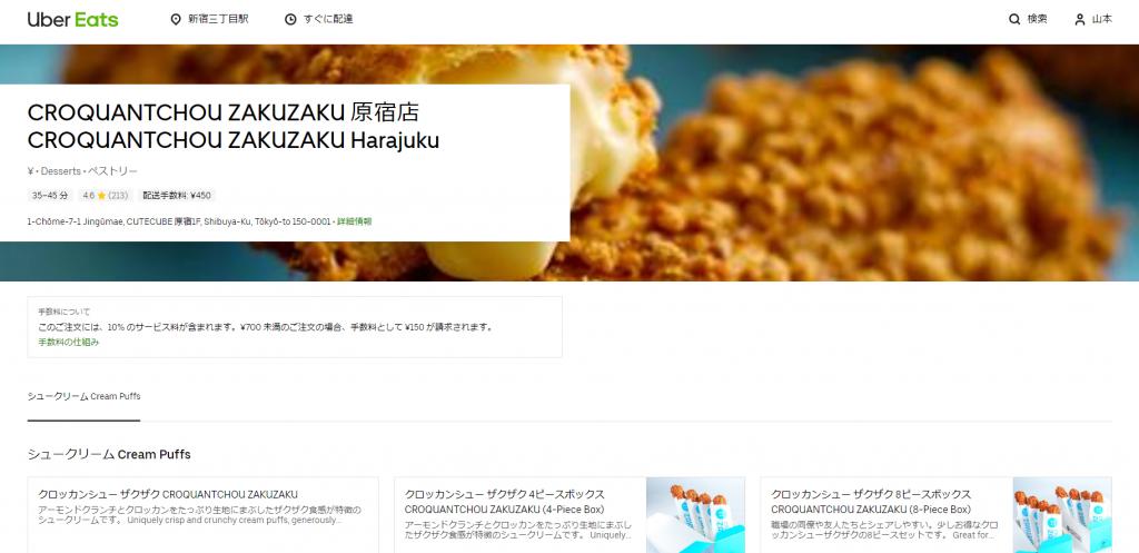 CROQUANTCHOU ZAKUZAKU 原宿店 Uber Eats(ウーバーイーツ)