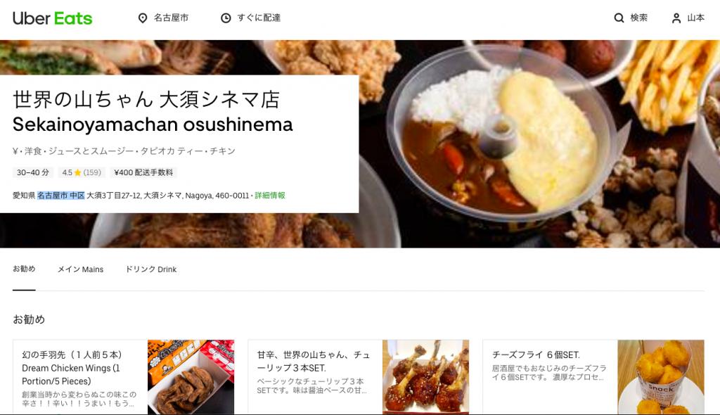 世界の山ちゃん 大須シネマ店 Uber Eats