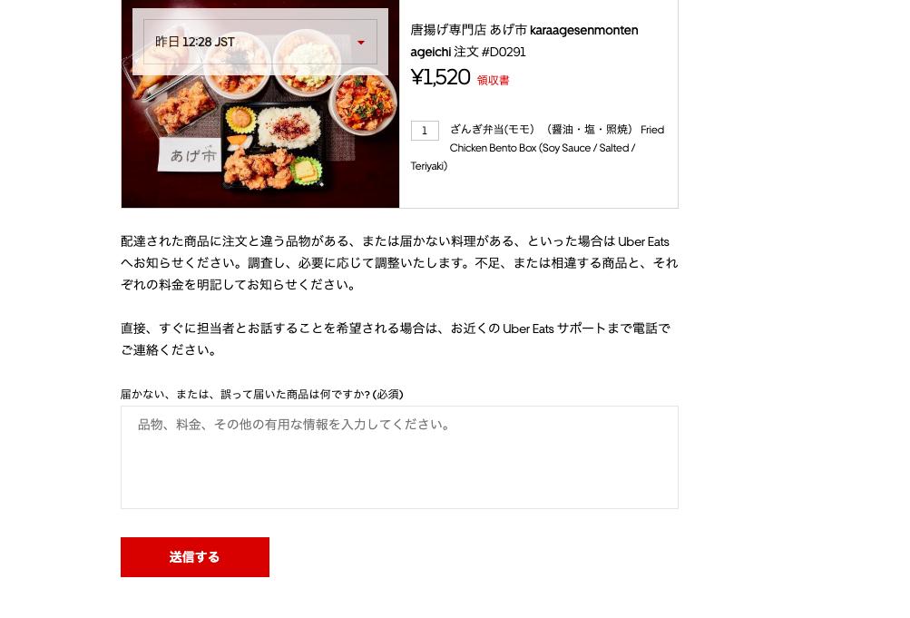 Uber Eats(ウーバーイーツ)コンタクトフォーム