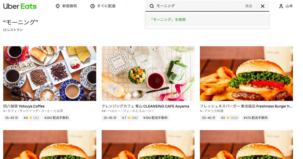 Uber Eats(ウーバーイーツ) 朝食