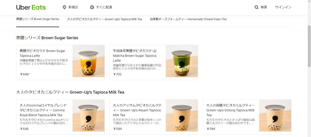 【comma tea( コンマティー)】UberEats