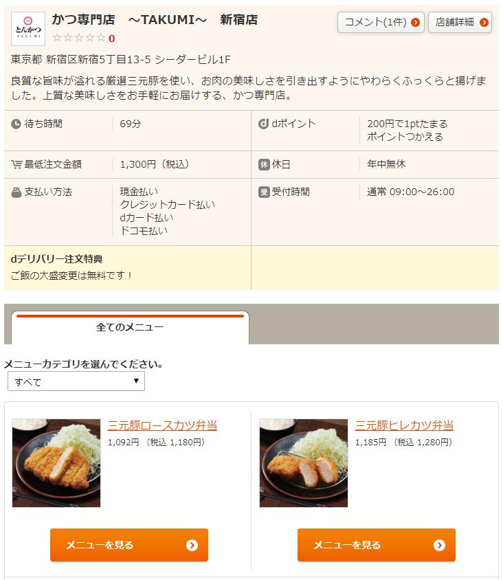 かつ専門店 ~TAKUMI~ 新宿店