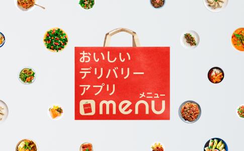 デリバリーアプリ「menu(メニュー)」