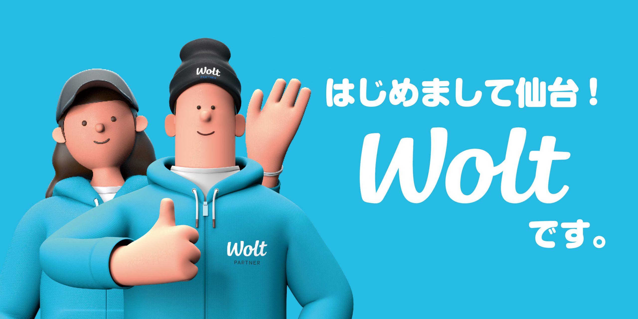 配達 ウォルト
