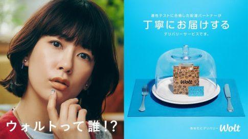 wolt(ウォルト)新tvcm「ウォルトって誰?」が放映開始!イメージキャラクターに女優 水川あさみさんを起用